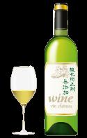 酸化防止剤無添加のワイン