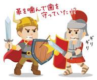 戦で革を噛む古代ローマの戦士